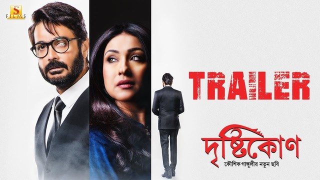 Bangla Movie List 2018